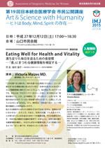 市民公開講座 Eating Well for Health and Vitality - 満ち足りた毎日を送るための食習慣 「食」にまつわる健康情報を検証する - 講師:Victoria Maizes MD.