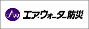 エアウォーター防災株式会社