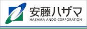 株式会社 安藤・間