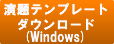 endai_dl_win1