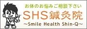 SHS鍼灸院