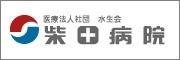 医療法人社団 水生会 柴田病院
