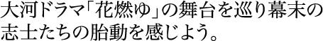 大河ドラマ「花燃ゆ」の舞台を巡り幕末の志士たちの胎動を感じよう。